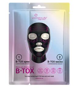 БОТО-маска для лица и шеи